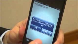 iphoneアプリ「dragon dictation」の使用方法