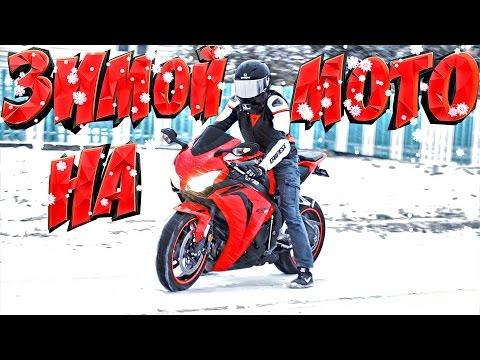 На мотоцикле зимой - Байк заехал в дом :D