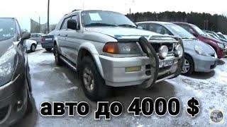 Минский автосалон б/у Авто( авто до 4000$)