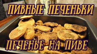 Пивное печенье