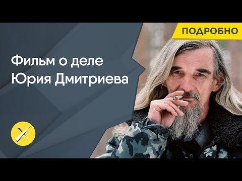 Плата за Сандармох. Фильм о деле историка Юрия Дмитриева