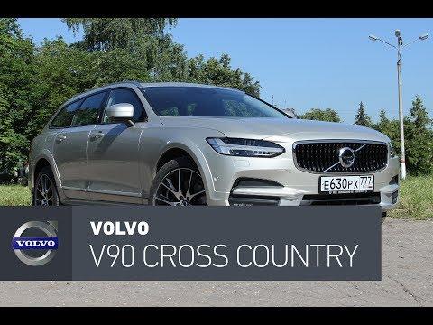 Volvo V90 Cross Country тест-драйв, универсальный универсал