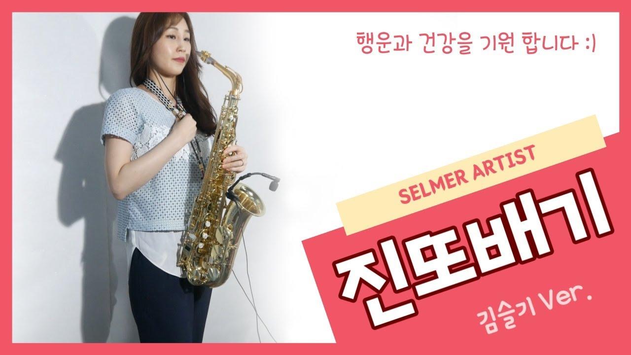 진또배기(이찬원,이성우) 색소폰연주 Saxophone Cover 김슬기 - Jintobaeki (K-Trot)