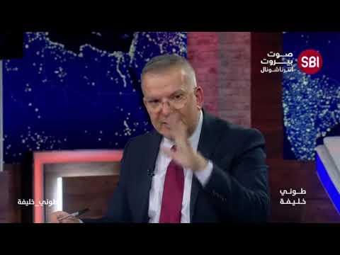 طوني خليفة يضع إتهام أيمن رضا للقوى الأمنية برسم اللواء ابراهيم  وإذا تبين أنه خاطئ عليه الإعتذار