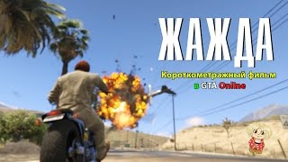 Жажда - Короткометражный фильм в GTA Online
