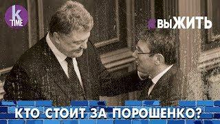 Свита Порошенко: кто они? - #23 ВыЖИТЬ