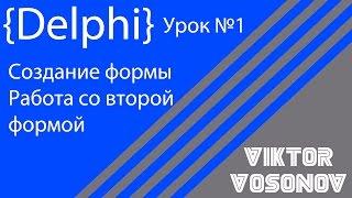 Delphi Урок 1 Создание формы, запуск второй формы