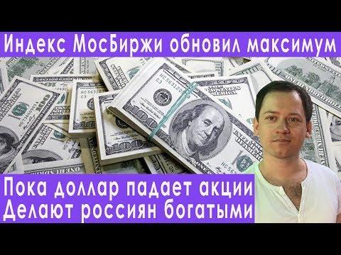 Российский рынок акций обновил свой максимум прогноз курса доллара евро рубля валюты на июль 2019