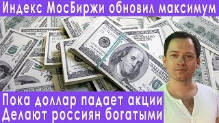 Смотреть видео Российский рынок акций обновил свой максимум прогноз курса доллара евро рубля валюты на июль 2019 онлайн