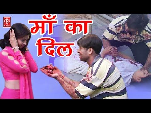 सबसे सुपर हिट किस्सा  माँ का दिल | Super Hit Kissa  Maa Ka Dil | Sadhna | Rathor Cassette