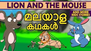 സിംഹവും മൗസും - Lion and The Mouse | Malayalam Stories | Stories for Kids | Moral Stories for Kids