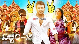 Victory 2 | Darshan | Sharan | Ravishankar | Challenging Star Darshan Victory2 Kannada Movie