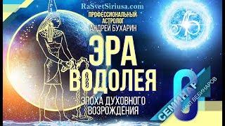 Андрей Бухарин. Эра Водолея #6.