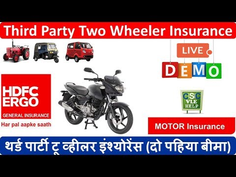 थर्ड पार्टी टू व्हीलर इंश्योरेंस (दो पहिया बीमा) | Third Party Two Wheeler Insurance
