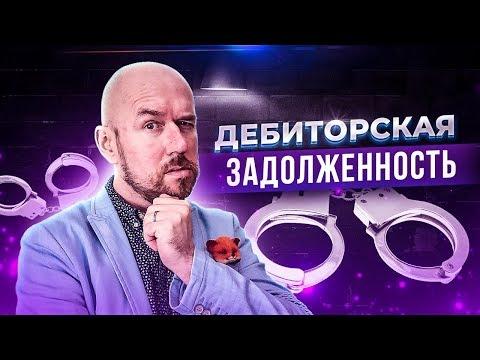 ДЕБИТОРСКАЯ ЗАДОЛЖЕННОСТЬ.mp4