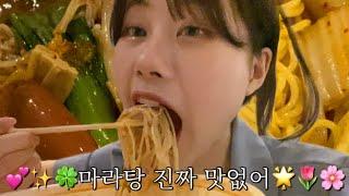 서울에서 먹은 진짜 맛없는 마라탕