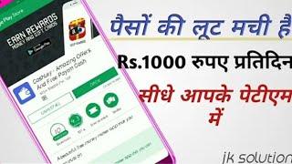 Earn money paytm Cash || Daily Earn 1000 Free || Paisa kamane ka tarika