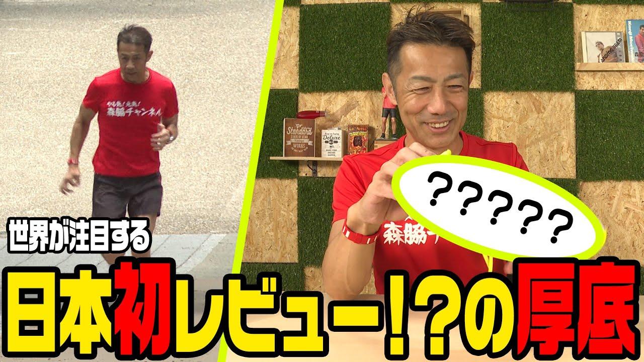 【日本初レビュー】世界シェア第6位のスポーツメーカーが本気で厚底を作った!「リーニンシューズ1.0」NIKE VFばりの驚異のスペックとは!?