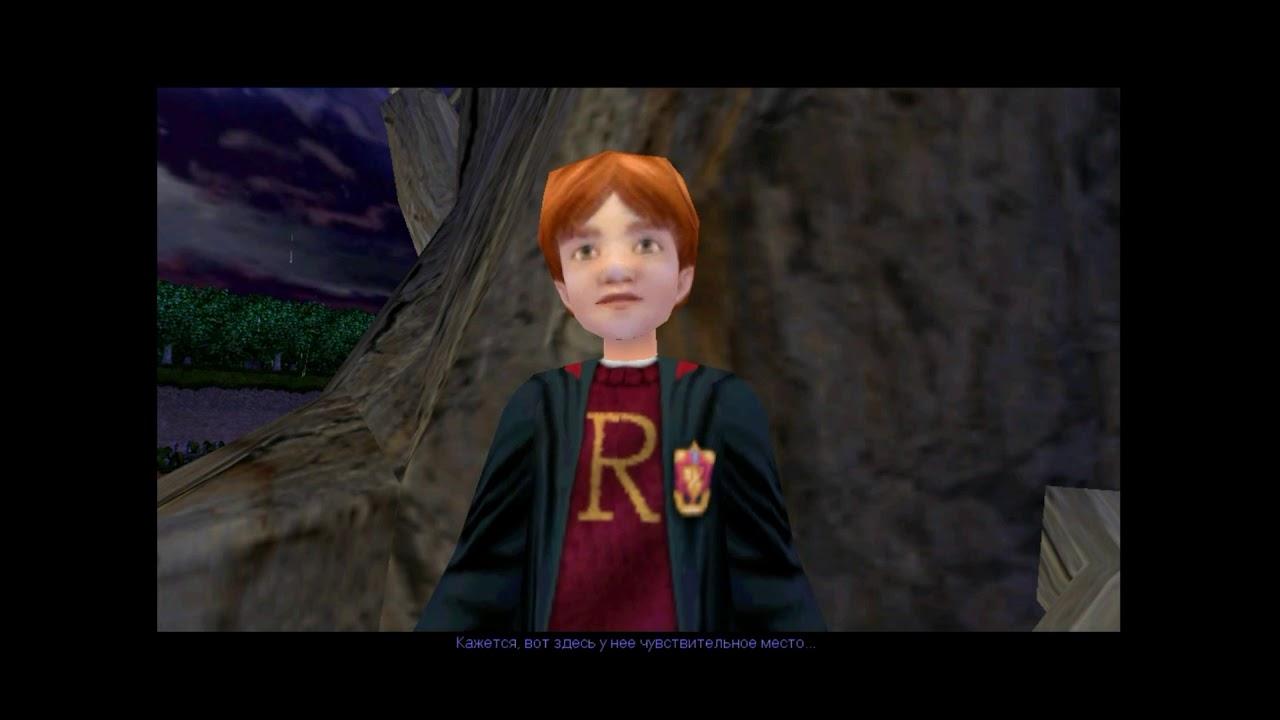 Гарри Поттер и Тайная комната:#1 - YouTube