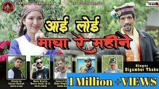 Himachali kullvi folk video||आई लोड़ी माघा रे महीने||Singer Digamber thakur | music Novin Joshi NJ