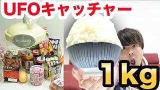 UFOキャッチャーで取ったおかずだけでご飯1kg食べ切る!