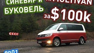 Синевир и Буковель на VW MULTIVAN T6 за $100k - ep01(Недавно мы решили съездить в небольшой отпуск двумя семьями с детьми. В сумме – 7 человек и одной машины..., 2016-01-17T13:06:13.000Z)
