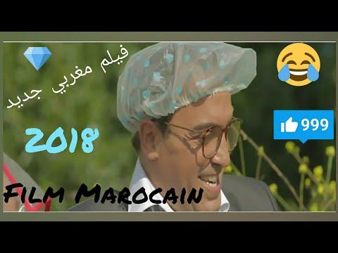 Film Marocain Comedie Le Meilleur Jour HD - 2018 فيلم مغربي جديد رائع كوميدي
