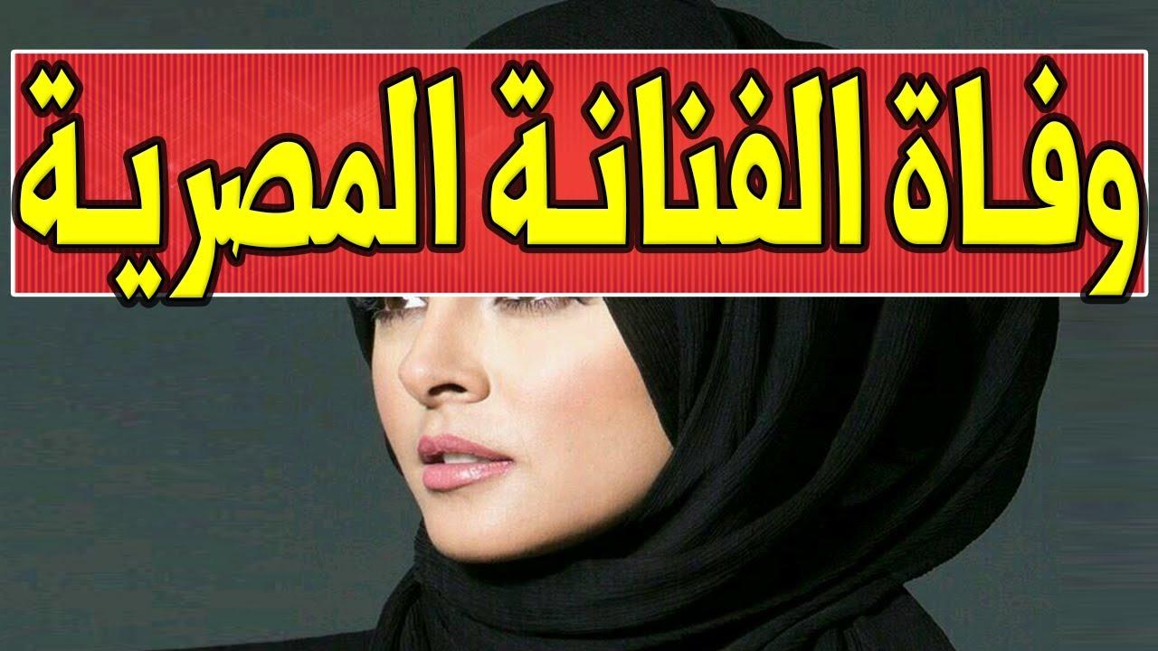 عـاااجل : صـا دم وفــا ة اليوتيوبر المصرية الشهيرة بعد زواجها بشهرين وحملها ووصيـتهـا الـمبـكيـة .