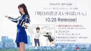 10月より放送開始のTVアニメ『妹さえいればいい。』OP主題歌「明日の君...