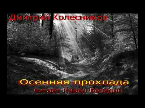 Осенняя прохлада  — Дмитрий Колесников  — читает Павел Беседин