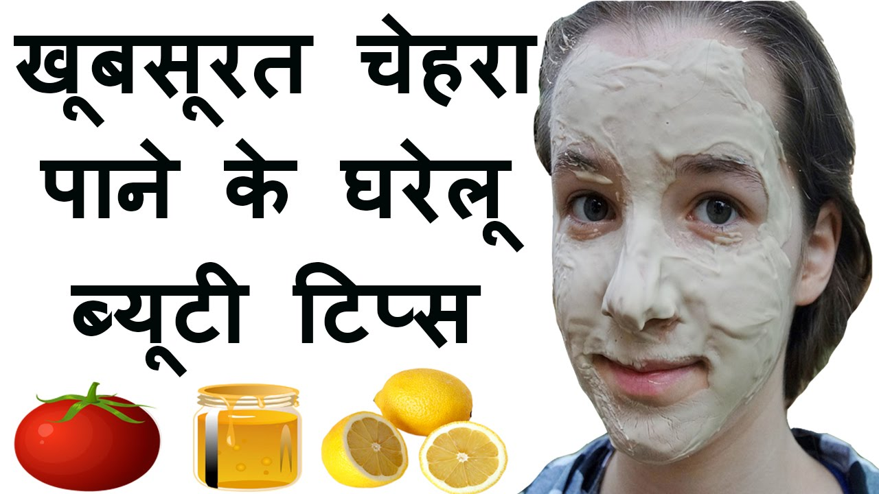 Beauty Tips In Hindi For Face Homemade Glowing Skin Fairness Natural Gharelu Home Language Oily