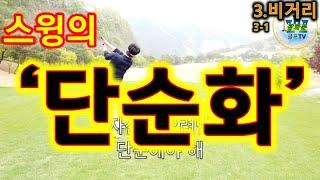 [스윙의 단순화]  (3.비거리 부분 3-1)                                             [광화문 골프TV]레슨 골프 교습가 김준식 프로