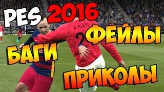"PES 2016 ""БАГИ, ПРИКОЛЫ, ФЕЙЛЫ"" [pes 2016 fail compilation]"