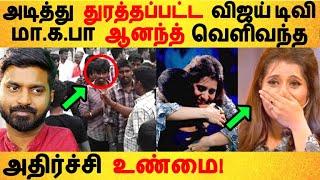 அடித்து துரத்தப்பட்ட விஜய் டிவி மா.க.பா ஆனந்த் | Vijay television | Ma ka pa Anand | Priyanka |