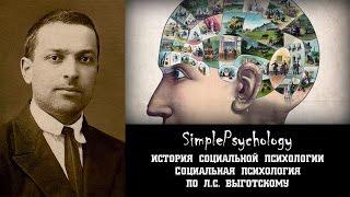 Социальная психология. Социальная психология Л.С. Выготского.
