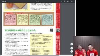 『広報やいた10月号を語る』 2020/10/7