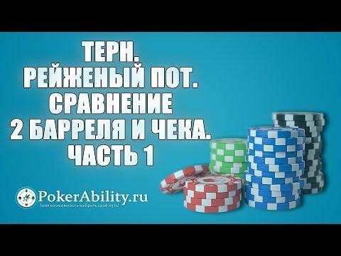Покер обучение | Терн. Рейженый пот. Сравнение 2 барреля и чека. Часть 1