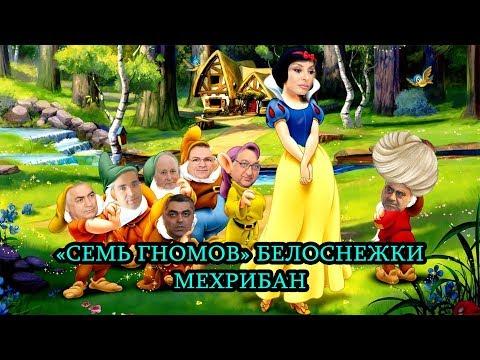 «СЕМЬ ГНОМОВ» БЕЛОСНЕЖКИ  МЕХРИБАН: Talyshistan Tv 04.04.2018 News in azerbaijani