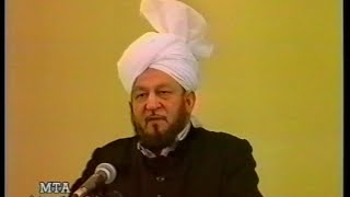 Urdu Khutba Juma on February 2, 1990 by Hazrat Mirza Tahir Ahmad