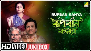 Rupban Kanya | রূপবান কন্যা | Bengali Movie Songs Video Jukebox | Biswajit Chatterjee, Anushree Das