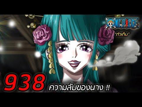 """[ตัวเต็ม] : วันพีช ตอนที่ 938 """"ความลับของนาง"""" !!"""