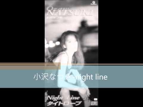 小沢なつき-night line