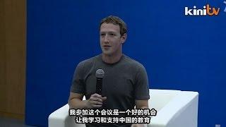 扎格伯中文演讲(一): 希望帮助中国人善用互联网