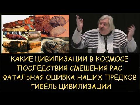 Н.Левашов: Последствия смешения