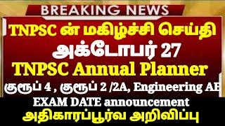 Tnpsc group 4 , 2 , 2A Exam date announcement   TNPSC annual planner announcement   Tnpsc meeting