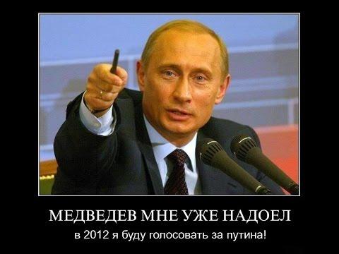 Свежие демотиваторы про Путина