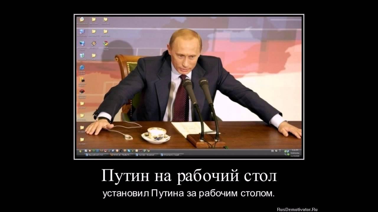 Свежие демотиваторы про Путина - YouTube