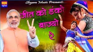 Modi DJ Song 2019 आगी मोदी की सरकार अभी अभी वायरल हो गया ये मोदी सॉन्ग
