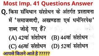 Gk practice//Science, geography, polity, | Imp questions answer for up police, railway, bssc