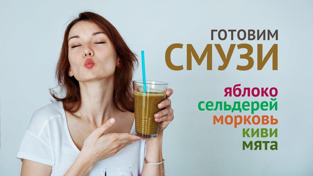 Смузи Ромы Желудя с Морковкой + ЗЛОЙ МУЖ